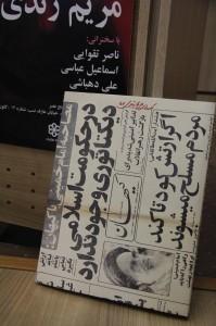 _انقلاب 57 ـ تازهترین کتاب مریم زندی