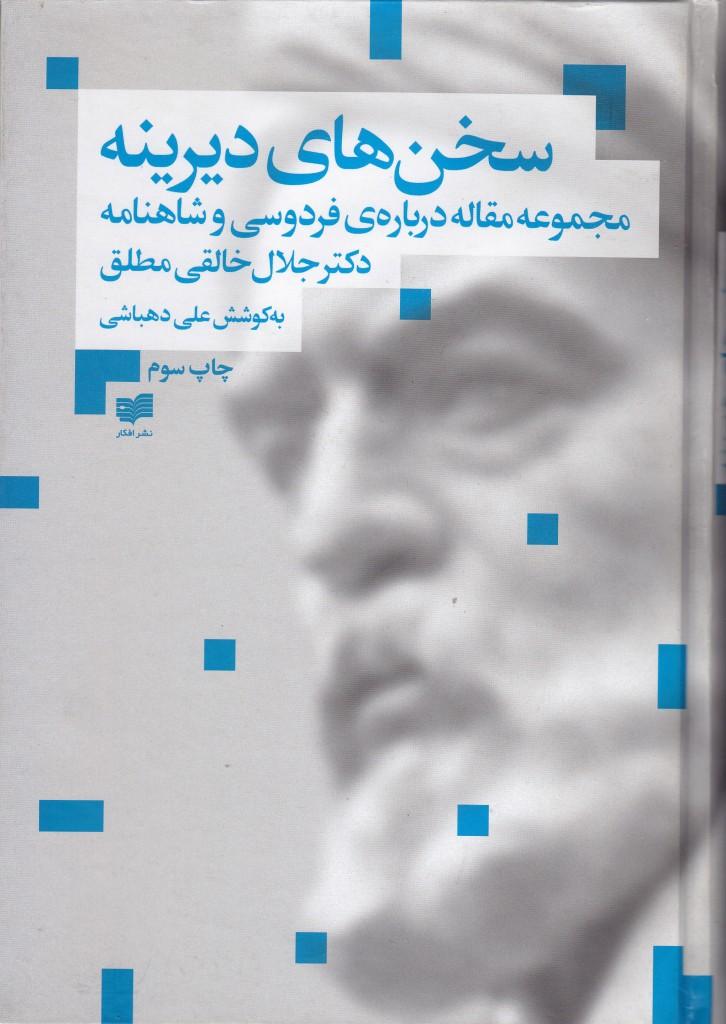 Khaleghi-6