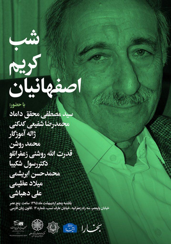 esfahanian