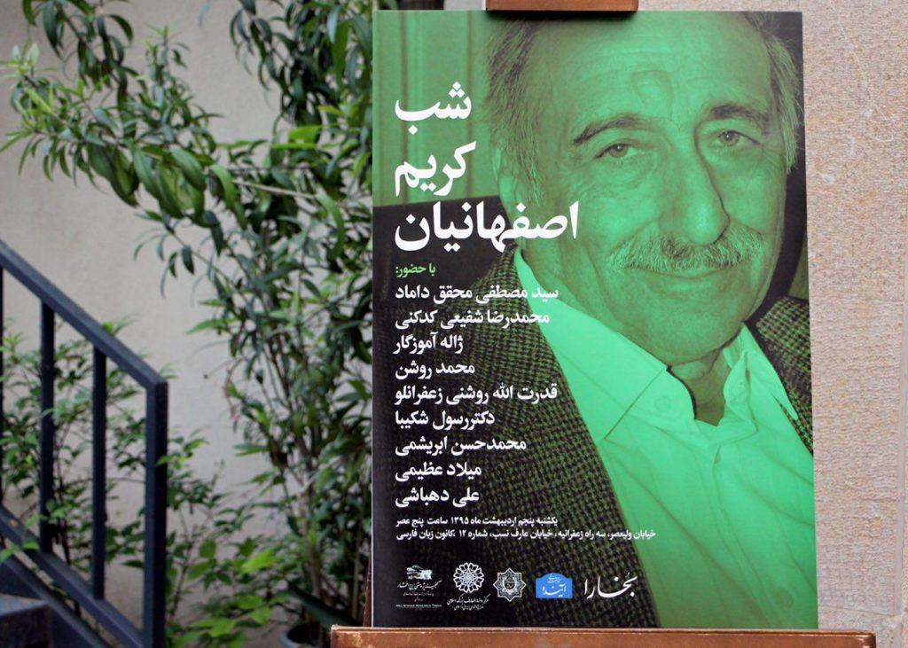 شب کریم اصفهانیان ـ عکس ار مزیم اسلوبی