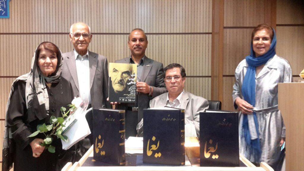 با اعضای خاندان یغمایی و مجموعه دوره مجله یغما که اخیرا تجدید چاپ شده است.