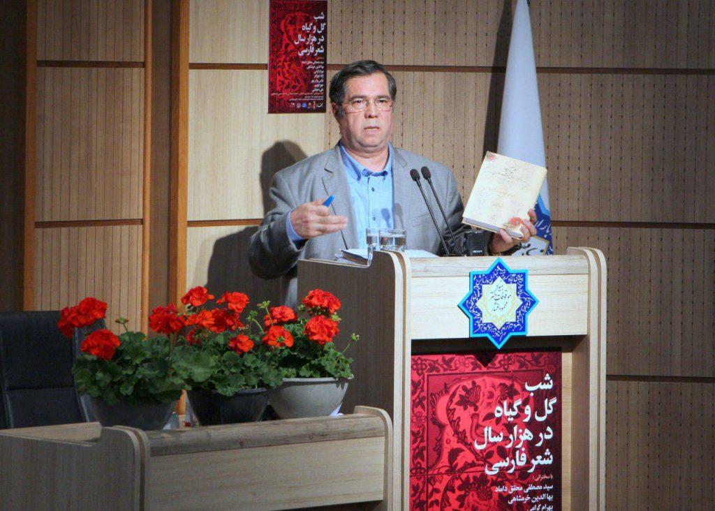 علی دهباشی از ویژگی های کتاب «گل و گیاه در هزار سال شعر فارسی» سخن گفت