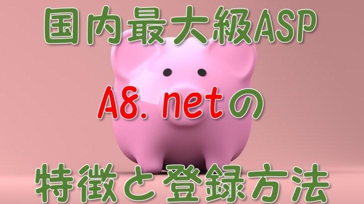 【アフィリエイト】A8.netとは?国内最大手ASPの特徴と登録・審査の手順【超初心者】