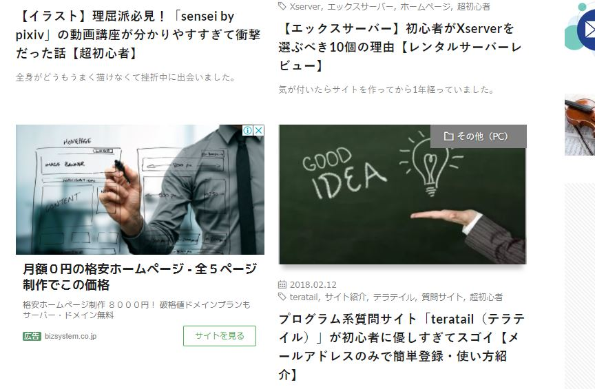 LION MEDIAインフィード広告