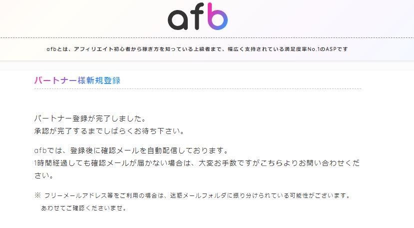 afb登録完了