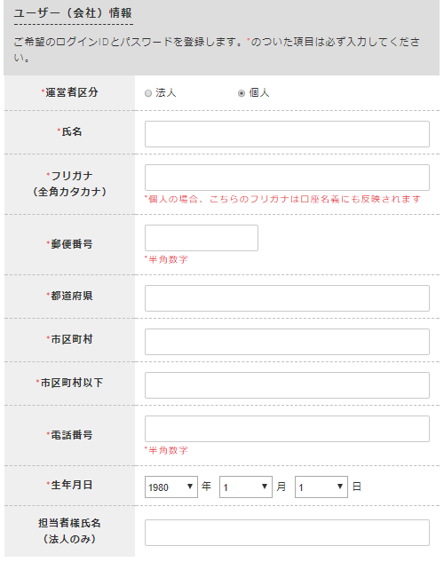 afbユーザー情報