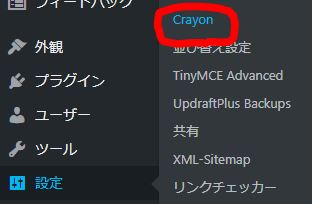 Crayon Syntax Highlighter設定