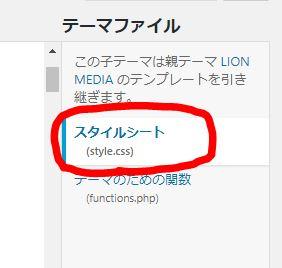LION MEDIAスタイルシート