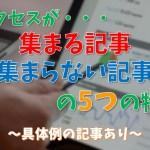 【ホームページ】アクセスが集まる記事・集まらない記事5つの特徴【サイト運営】