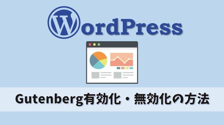 【WordPress】Gutenberg(グーテンベルク)の有効化と無効化して旧エディターを使い続ける方法