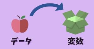 変数イメージ