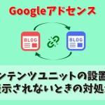 【アフィリエイト】Googleアドセンスの関連コンテンツユニットの設置方法と表示されないときの対処法【WordPress】