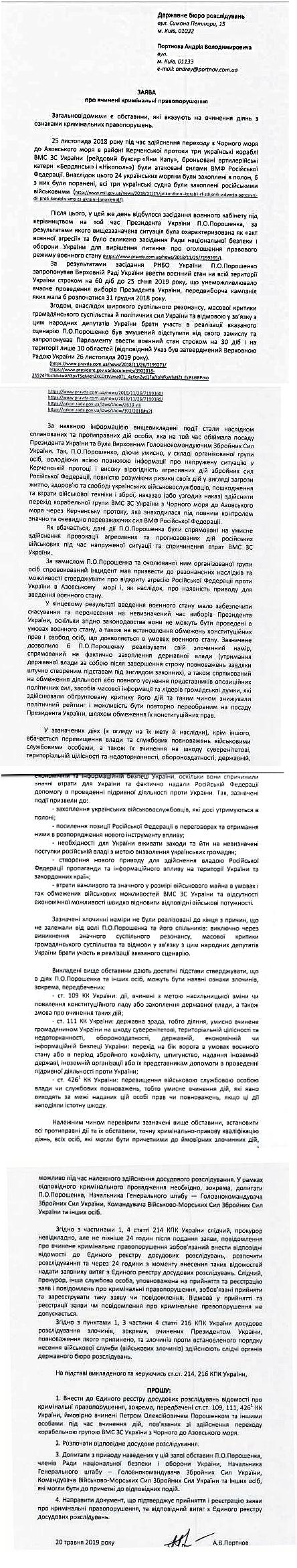 Alaunio dok UKR