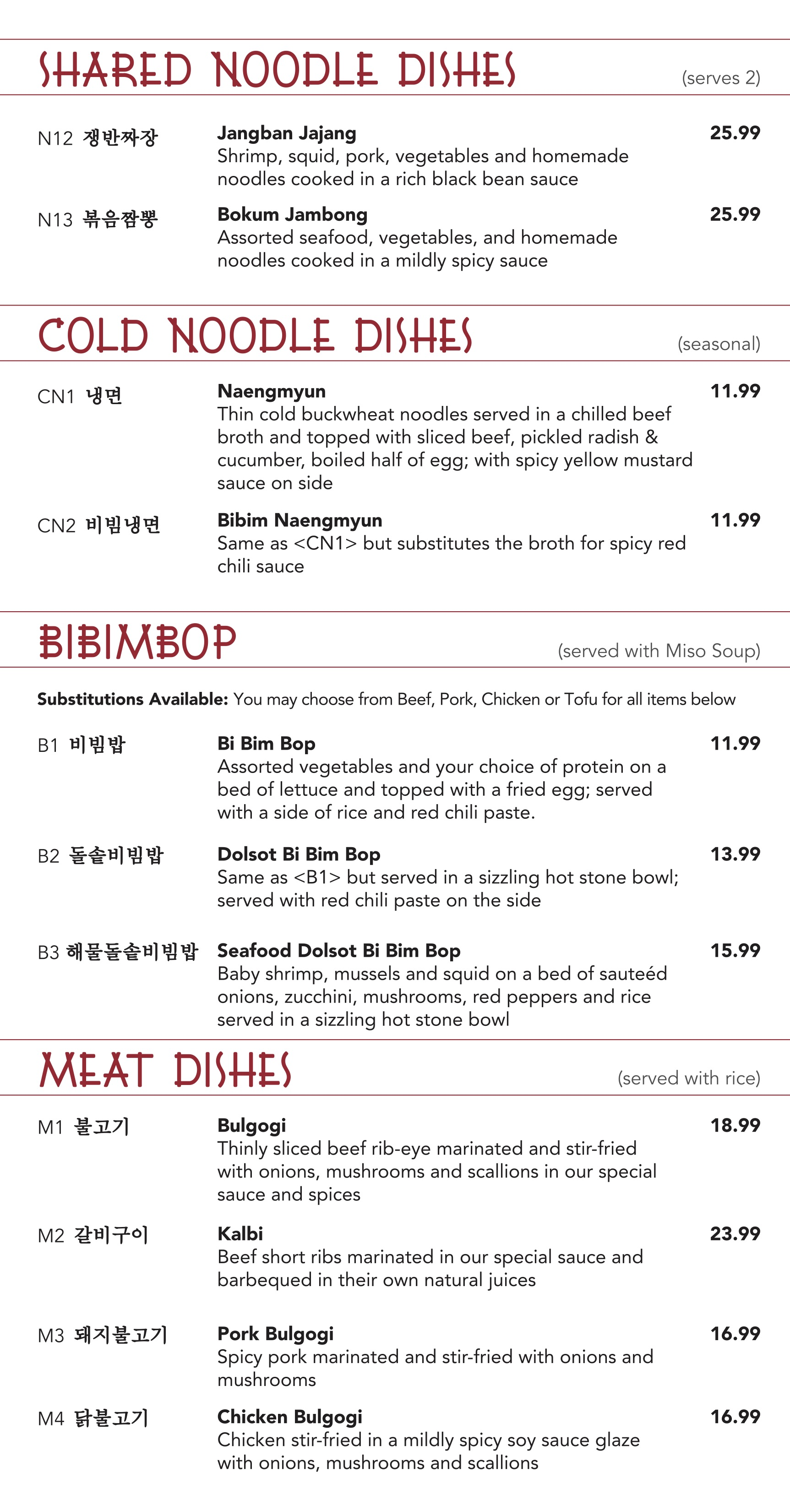 Buk Kyung Cambridge - Menu Page 4