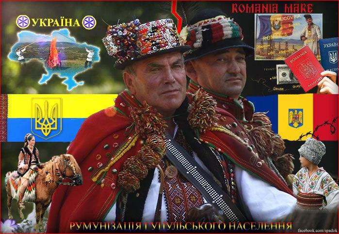 Румынизация гуцульского населения