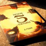 Resensi Novel Negeri 5 Menara Beserta Kekurangan, Kelebihan, Unsur Intrinsik dan Ekstrinsiknya