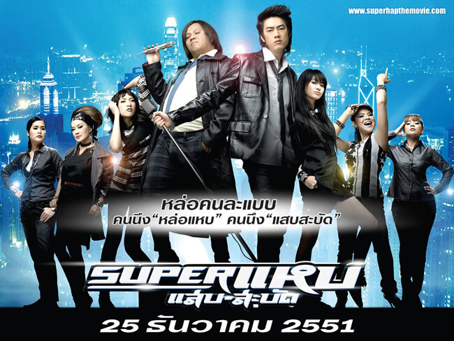 film thailand Super Hap