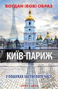 """Результат пошуку зображень за запитом """"Київ-Париж"""""""