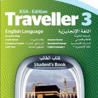 كتاب الطالب + المعلم – Traveller 3 – الصف الثاني ثانوي الفصل الأول