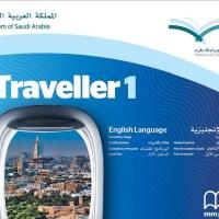 كتاب الطالب + المعلم – Traveller 1 – الصف الأول ثانوي الفصل الأول