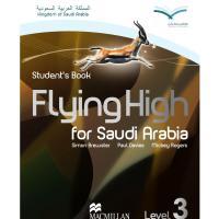 كتاب الطالب + النشاط + المعلم - Flying High 3 – الصف الثاني ثانوي الفصل الأول
