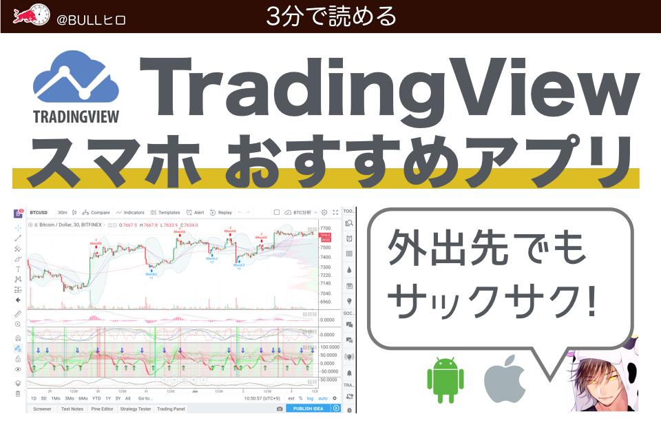 トレーディングビューTradingView|Android(アンドロイド)|iOS(iPhone)スマホアプリの使い方