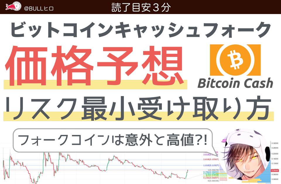 ビットコインキャッシュBCHハードフォーク後の価格予測とリスクの少ない受け取り方