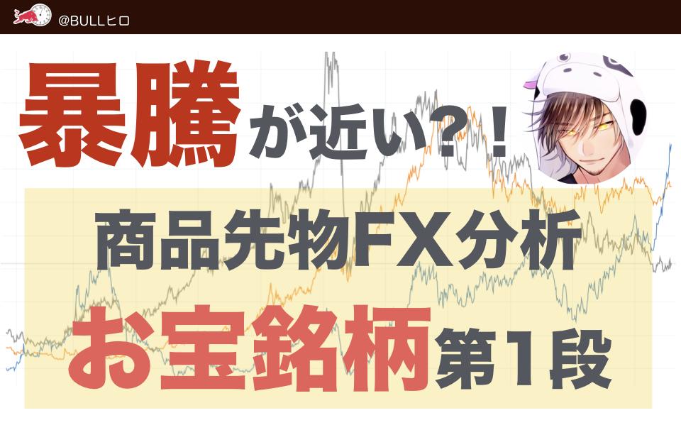 【商品先物FX】暴騰直前?! お宝銘柄分析第1段