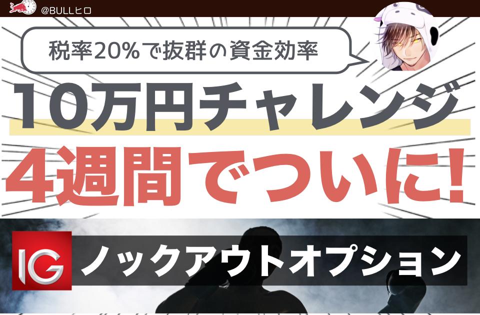 ノックアウトオプション10万円!4週でついに..!![FXブログ].001