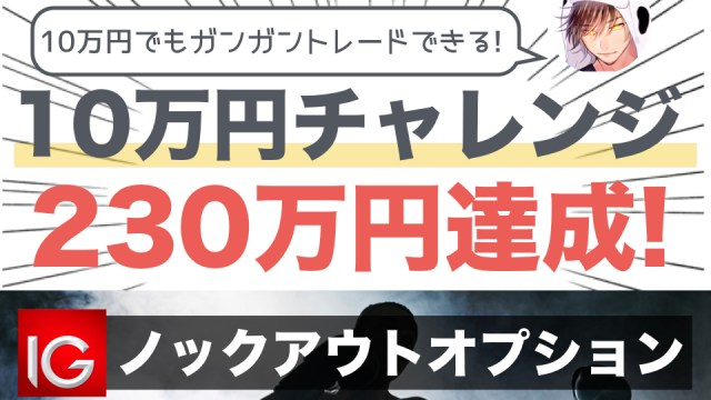 IG証券ノックアウトオプション10万円チャレンジ230万円達成