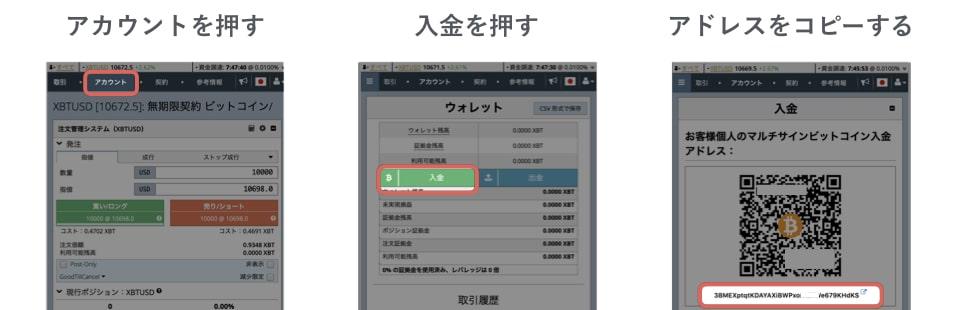 BitMEXの入金するには、アカウントを押してから入金を押し、ビットコインアドレスをコピーします。