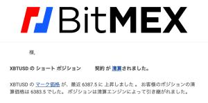 BitMEXの精算通知メール