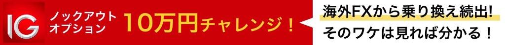 IG証券ノックアウトオプション10万円チャレンジブログ