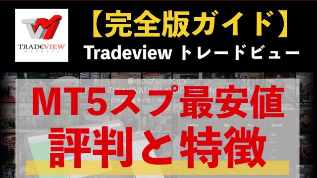 MT4スプ最安値のTradeviewトレードビューの特徴