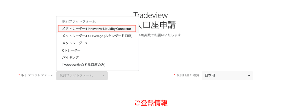 tradeview登録1