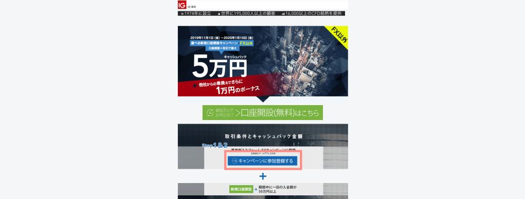 IG証券キャンペーン参加フォーム