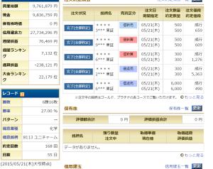 20150521 Sの達人情報   チェース (1)