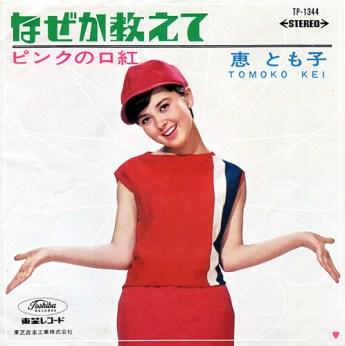 Tomoko Kei