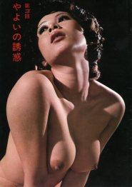 Yayoi_Watanabe_20