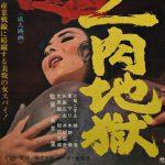 (Poster) Gendai Kunoichi : niku jigoku (1968)