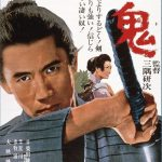Ken Ki (Kenji Misumi - 1965)