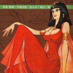 (poster) Cléopâtre, reine du sexe (Osamu Tezuka - 1970)