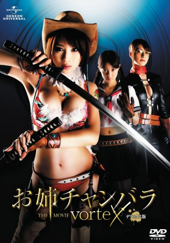 OneChanbara Vortex