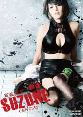 Suzune