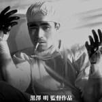 Le Duel Silencieux (Akira Kurosawa - 1949)