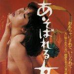 Bijin de la semaine (41) : Maiko Kazama