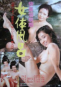 pleasure at hot spring