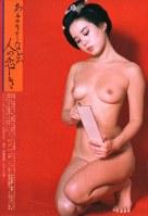Ayako Ohta 1