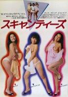 Scanties-(1984)