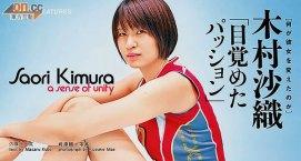 saori-kimura-4